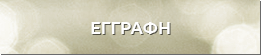 ΕΓΓΡΑΦΗ